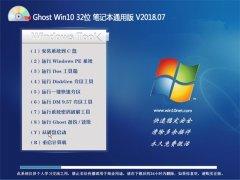 小白系统Ghost Win10 X32位 笔记本通用版v2018年07月(绝对激活)