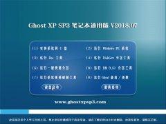 小马系统GHOST XP SP3 笔记本通用版【v201807】