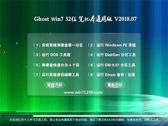 360系统GHOST WIN7 X32位 笔记本通用版2018年07月(完美激活)