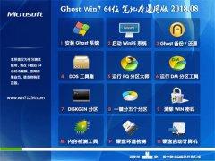 电脑店GHOST WIN7 x64 笔记本通用版v2018.08月(永久激活)