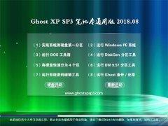 360系统GHOST XP SP3 笔记本通用版【2018.08月】