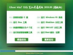 999宝藏网GHOST WIN7 32位 笔记本通用版2018v08(永久激活)