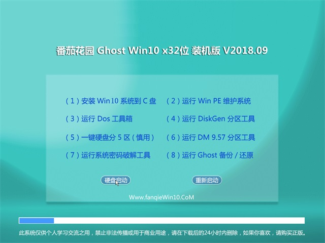 番茄花园Ghost Win10 (32位) 快速装机版V2018.09月(激活版)