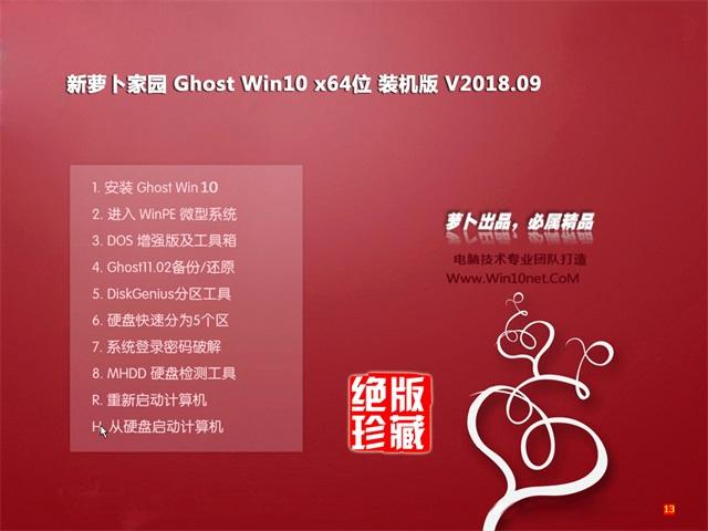 新萝卜家园Ghost Win10 X64位 快速装机版2018年09月(永久激活)