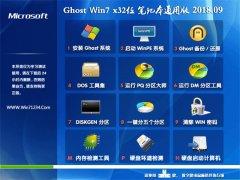电脑店GHOST WIN7 X32位 笔记本通用版2018v09(激活版)
