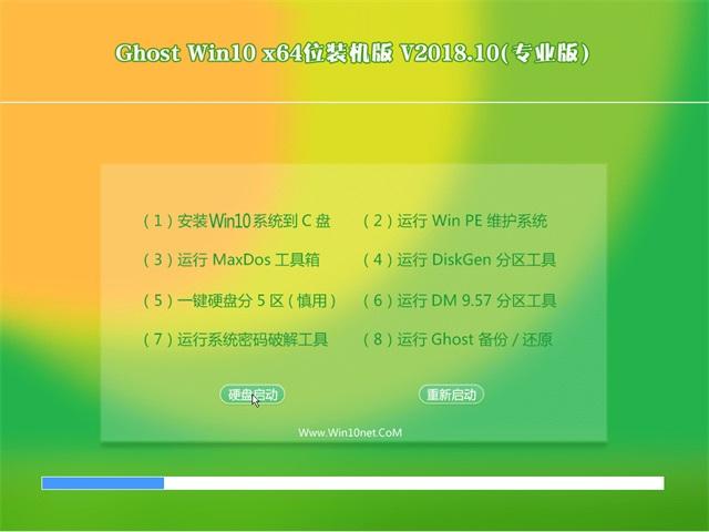 老毛桃Ghost Win10 X64位 特别装机版V2018年10月(自动激活)