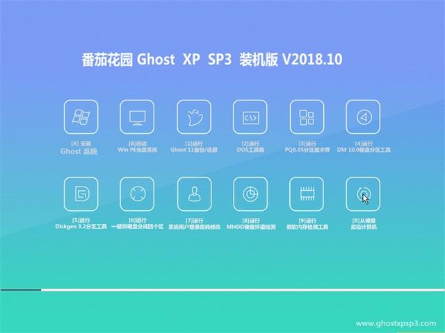 番茄花园GHOST XP SP3 多驱动装机版【2018V10】