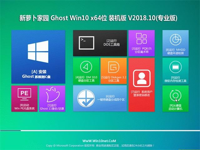 新萝卜家园Ghost Win10 64位 家庭装机版v2018.10(免激活)