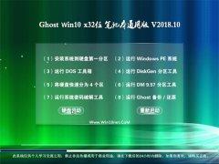 技术员联盟Ghost Win10 (X32) 笔记本通用版2018V10(免激活)