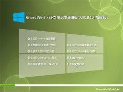 大番茄GHOST WIN7 X32 笔记本通用版v2018.10月(自动激活)