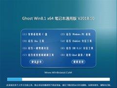 系统之家Ghost Win8.1 x64 笔记本通用版2018.10月(激活版)