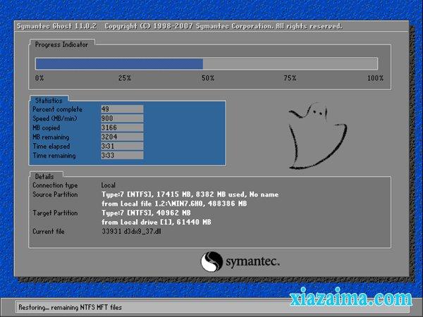 深度技术Win7 Ghost 32位 极速纯净版 v2020.02