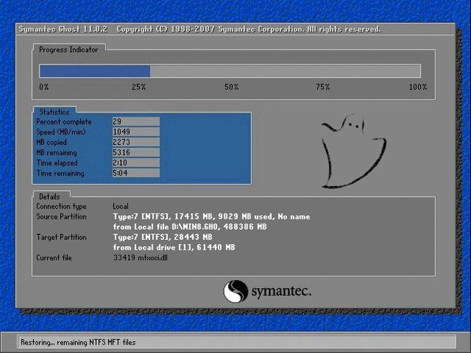 新萝卜家园Ghost Win8.1 X64位 完美装机版v2019年09月(完美激活)