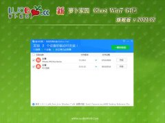 新萝卜家园GHOST WIN7 (X64) 极速旗舰版 V2021年02月(完美激活)