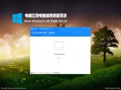 电脑公司Ghost Win10x86 超纯专业版 v2021年02月(无需激活)