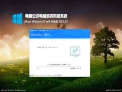 电脑公司Ghost Win10 x64 全新专业版 v2021.02(激活版)