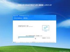 电脑公司GHOST Win7x86 稳定旗舰版 v2021.02月(激活版)