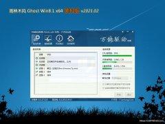 雨林木风Ghost Win8.1 64位 特别装机版2021V02(免激活)