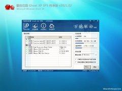 番茄花园GHOST XP SP3 特别纯净版 v2021.02