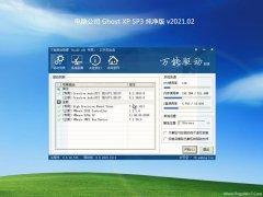 电脑公司GHOST XP SP3 极速纯净版 V2021年02月