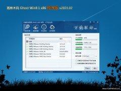 雨林木风Ghost Win8.1x86 推荐纯净版V202102(永久激活)