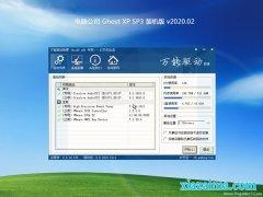 电脑公司GHOST XP SP3 好用装机版 2020V02