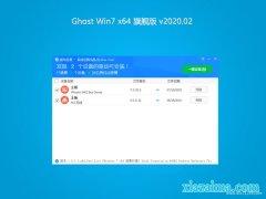 系统之家GHOST WIN7 (X64) 家庭旗舰版 2020.02月(自动激活)