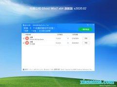 电脑公司GHOST WIN7 x64位 安全旗舰版2020.02月(自动激活)