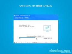 系统之家GHOST Win7x86 家庭旗舰版 2020年02月(绝对激活)