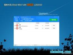 雨林木风GHOST WIN7 (64位) 稳定旗舰版 v2020年02月(无需激活)