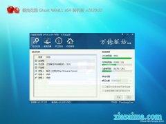 番茄花园Ghost Win8.1 x64位 家庭装机版V2020年02月(自动激活)