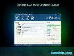 深度技术Ghost Win8.1 64位 万能装机版v2020.02月(免激活)