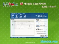 新萝卜家园GHOST XP SP3 推荐装机版 V2020.02月