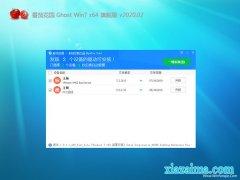 番茄花园GHOST WIN7 x64位 热门旗舰版2020V02(免激活)