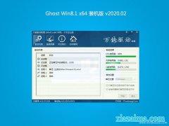 系统之家Ghost Win8.1 (64位) 经典装机版2020v02(绝对激活)