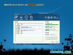 雨林木风Ghost Win8.1 X64 全新装机版V202002(免激活)