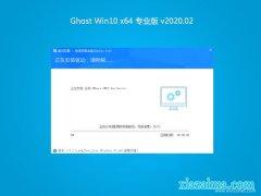 系统之家Ghost Win10 X64位 官方专业版 2020.02(自动激活)