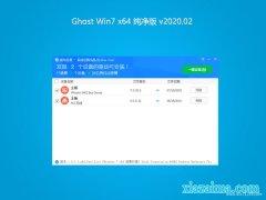 系统之家Ghost W7 64位 王牌纯净版 v2020.02
