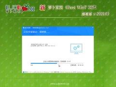 新萝卜家园Win7 32位 优化2021新年春节版
