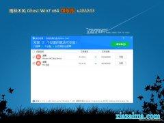 雨林木风GHOST WIN7 X64 精选旗舰版 2020V03(激活版)