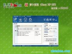 新萝卜家园GHOST XP SP3 快速装机版 2020.03