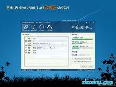 雨林木风Ghost Win8.1 X64 好用装机版v2020.03(激活版)