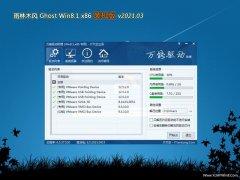 雨林木风Ghost Win8.1x86 经典装机版v2021.03(激活版)