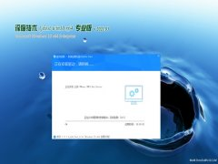 深度技术Ghost Win10 x64位 全新专业版 v2021.03(自动激活)