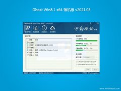 系统之家Ghost Win8.1 x64位 极速装机版v2021.03月(激活版)