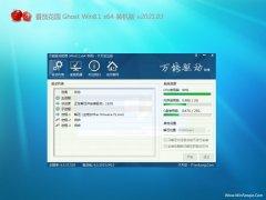 番茄花园Ghost Win8.1 x64 电脑城装机版v2021.03月(自动激活)