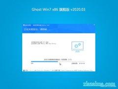 系统之家Ghost W7 32位 经典装机版 v2020.03