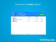 系统之家Win7 Ghost 64位 优化纯净版 v2020.03
