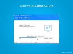 系统之家GHOST Win7x86 家庭旗舰版 V2021年04月(激活版)