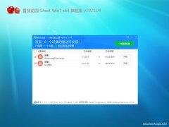 番茄花园GHOST WIN7 x64位 官方旗舰版V2021年04月(无需激活)